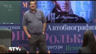"""""""Евгений Онегин"""", как неоконченный роман.Часть 4.  Открытый урок с Дмитрием Быковым"""