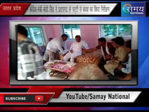 Cabinet Minister Moti Singh Visited In Pratapgarh Uttar Pradesh | Samay National