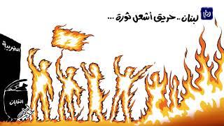ثورة لبنان بعين الكاريكاتير - (19-10-2019)
