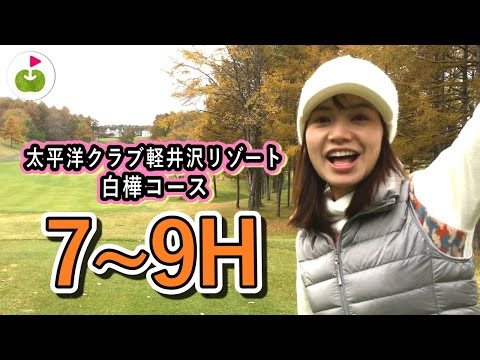 ますますゴルフが好きになりそう!【太平洋クラブ 軽井沢リゾート 白樺コース】[7-9H] 三枝こころ