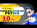 HD Video ||  Lucky Raja का एक और  धमाका वीडियो   ||  Chikan Chikan Petwa ||  चिकन चिकन पेटवा //