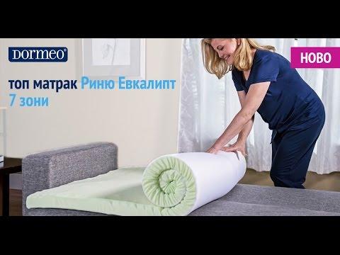 матраци дормео риню Топ матрак Риню Евкалипт 7 зони + Анатомична Възглавница   YouTube матраци дормео риню