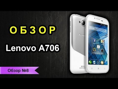 скачать прошивку на андроид 4.2.2 для телефона lenovo a706