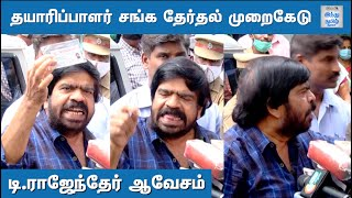 t-rajender-fraud-accusations-in-producer-council-election-t-rajender-pressmeet-hindu-tamil-thisai
