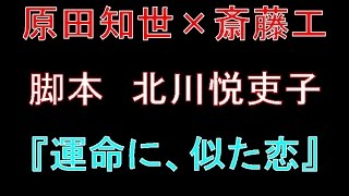 9月23日(金)夜10時からスタートするドラマ10「運命に、似た恋」(NHK総合...