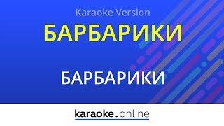 Барбарики (Что такое доброта?) - Барбарики (Karaoke version)