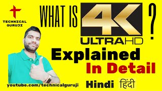 [Hindi] 4K Explained in Detail: Everything you need to know about 4K and UHD