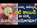 Man Behind Bitcoin Currency l Interesting facts about Bitcoin | Namaste Telugu