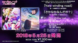 【試聴動画】「ラブライブ!サンシャイン!!」TVアニメ2期Blu-ray第6巻特装限定版特典CD⑥「New winding road / さかなかなんだか?」