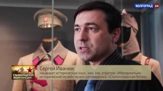 Сталинградская энциклопедия. Форма Красной армии. Часть 1