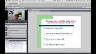 Современные подходы к обучению русскому языку как неродному