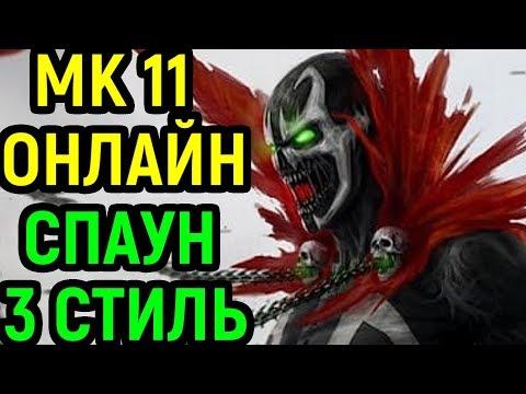 Спаун 3 стиль - Мортал Комбат 11 / Mortal Kombat 11 Spawn