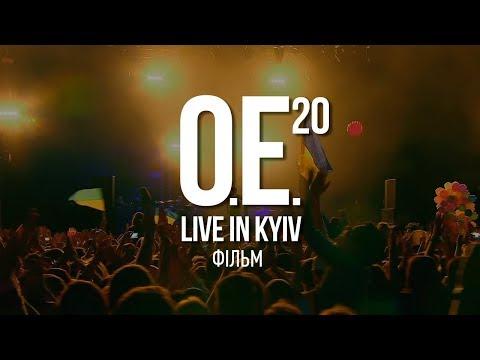 OE.20 LIVE IN KYIV. Фільм.