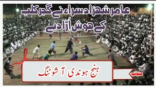 Aamir Shahzad Sara Vs Gujjar Club - Amir Sara Best Volleyball Match Shani Gujjar & Kama ...