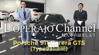 ポルシェ 911 カレラGTS (Type991後期) 中古車試乗インプレッション