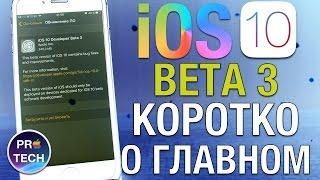 Обзор iOS 10 Beta 3 / Public Beta 2 — МОЖНО СТАВИТЬ!