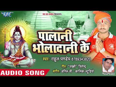Rahul Pandey (2018) New superhit Kanwar Bhajan - Palani Bhola Dani Ke - Kanwar Hit Song