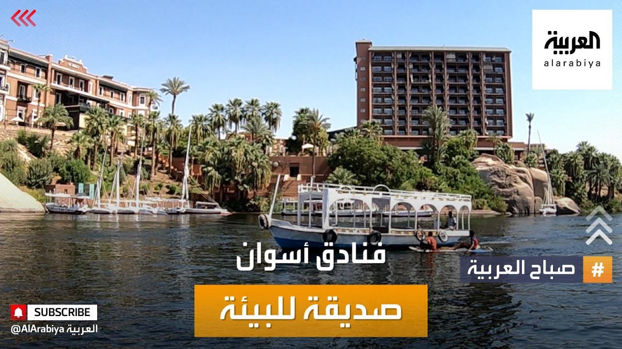 صباح العربية | فنادق على الطراز النوبي في أسوان  - نشر قبل 5 ساعة