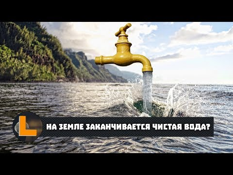 На Земле заканчивается чистая вода? (2018)