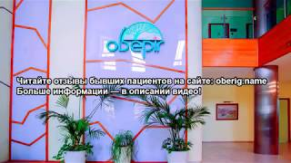 Клиника «Оберiг» (Киев): информация, факты, отзывы
