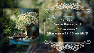 """Вебинар по живописи от Ольги Базановой - """"Ромашки"""""""