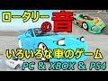 ロータリーサウンドは様々なレースゲームでどう表現されているのか【PC&XBOX&PS4】