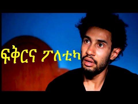 Ethiopian Movie Trailer - Fikirna Poletika (ፍቅርና ፖለቲካ)  2015