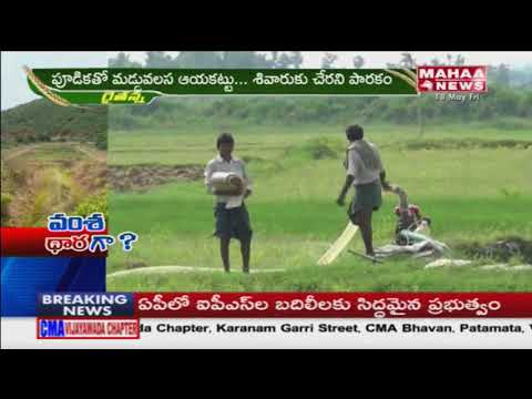 Water Problem For Kharif Crops In Srikakulam District   #MahaaRythuAnna