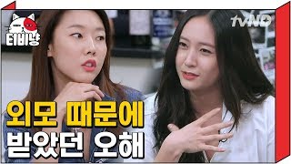 [티비냥] (ENG SUB) f(x) Krystal Misunderstood For Her Cold Looks | Life Bar 180927