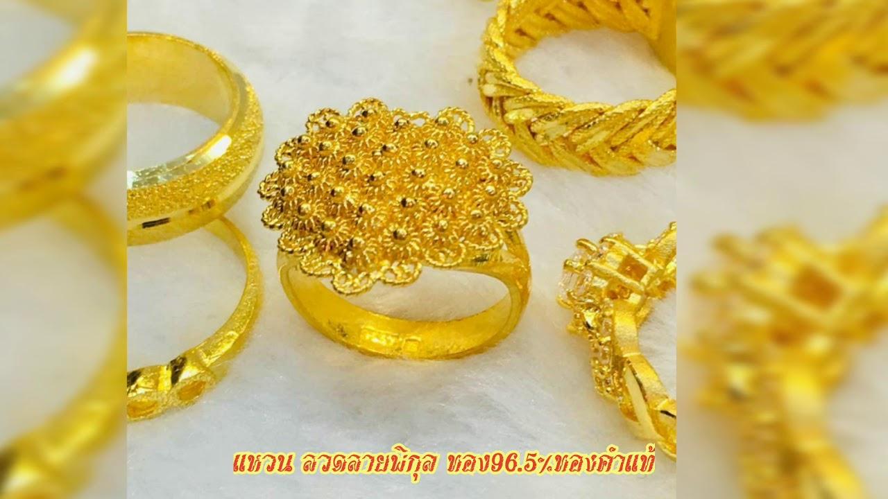 แบบแหวนทอง คำ พิกุล ทองแท้