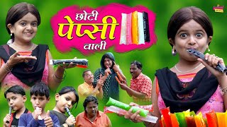 छोटी पेप्सी वाली | CHOTI PEPSI WALI | Khandesh Hindi Comedy | Choti Comedy | Chotu Dada Comedy