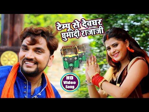 आ गया  Gunjan Singh  का हिट गीत  -  टेम्पू से देवघर घुमादी राजा जी - Bhojpuri Kanwar Video Song 2018