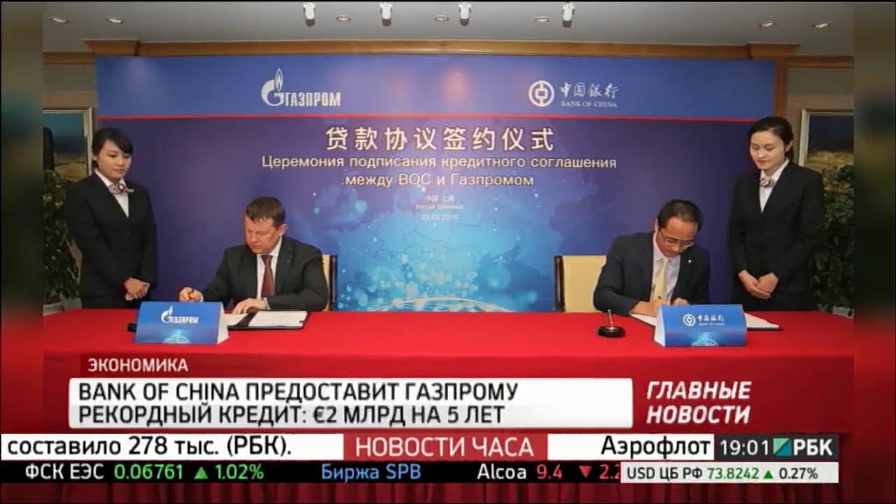 Bank of Сhina предоставит «Газпрому» рекордный кредит: €2 млрд на 5 лет