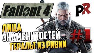 Лица знаменитостей в Fallout 4 #1 - Геральт из Ривии
