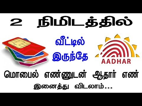 Mobile number link aadhar card in home | Tech Tips in Tamil |