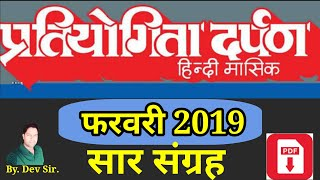 फ़रवरी 2019 प्रतियोगिता दर्पण सार संग्रह   February 2019 Pratiyogita Darpan Imp Mcq