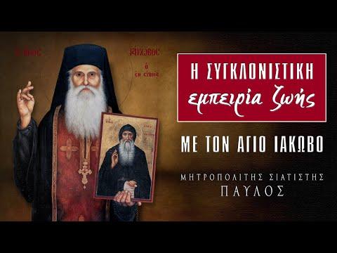 Η συγκλονιστική εμπειρία ζωής με τον Άγιο Ιάκωβο - Μητροπολίτης Σιατίστης Παύλος