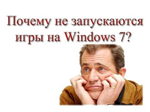Почему игры не запускаются на Windows 7