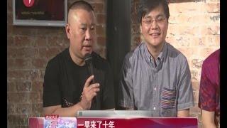 郭德纲Guo Degang携于谦Yu Qian为高峰捧哏 坦言想红别学说相声