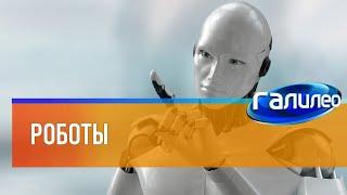 Галилео 🤖 Роботы