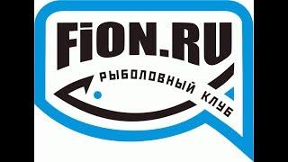 ФИОН 37 сентябрь 2017г (встреча,отдых,рыбалка)