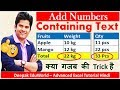 Excel Trick To SUM Numbers Containing Text Like 10kg 20kg 12 pcs 14 pcs Etc In HINDI