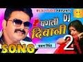 पगली दीवानी   Pagli Diwani   Pawan Singh New Album Dj Song 2018 Hindi Sad Song 2 mp4,hd,3gp,mp3 free download पगली दीवानी   Pagli Diwani   Pawan Singh New Album Dj Song 2018 Hindi Sad Song 2