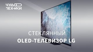 Быстрый обзор | Стеклянный 4К OLED-телевизор LG