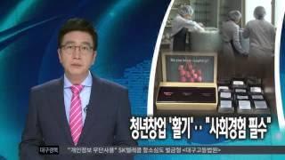 대구MBC뉴스 청년창업 활기사회경험 필수