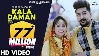 KALA DAMAN (Official Video) Renuka Panwar | Kay D | New Haryanvi Songs Haryanavi 2021 | काला दामण