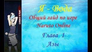 Я - Вода или общий гайд по игре Naruto Online / Глава 1 - Азы