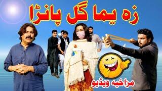 Pashto New Funny Video By By Zalmi Da Pukhtoon Khwa | Za Yama Gull Panra