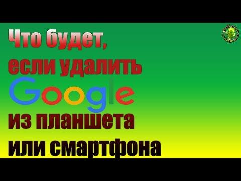 Как удалить гугл из телефона