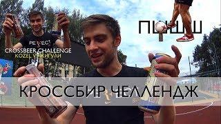 КРОССБИР ЧЕЛЛЕНДЖ | CROSSBEER CHALLENGE